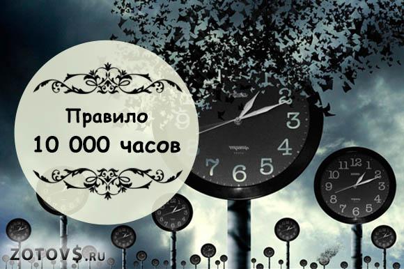 Теория 10 000 часов работает или нет?