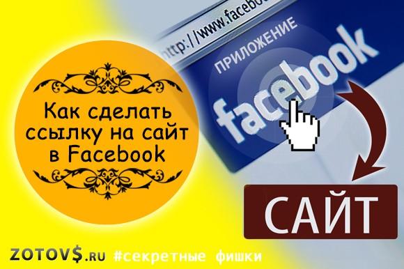 Как вставить ссылку на сайт в приложении Facebook