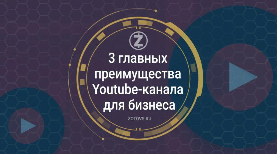 3 главных преимущества Youtube-канала для бизнеса