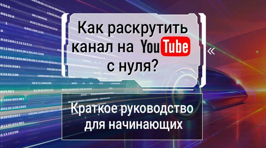 Как раскрутить канал на Youtube с нуля? Краткое руководство для начинающих