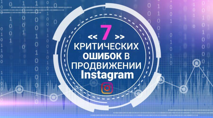 7 Критических Ошибок в Продвижении Instagram, которые погубят Ваш бизнес