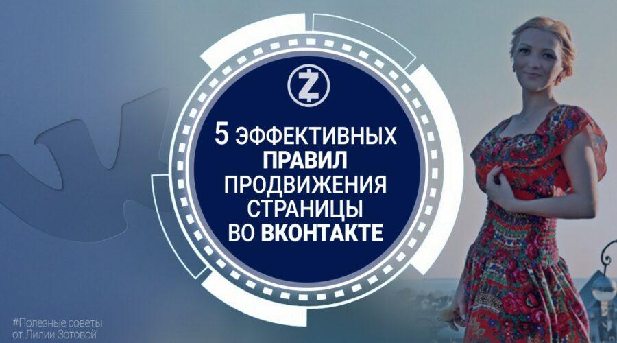 5 эффективных правил продвижения страницы во ВКонтакте от Лилии Зотовой