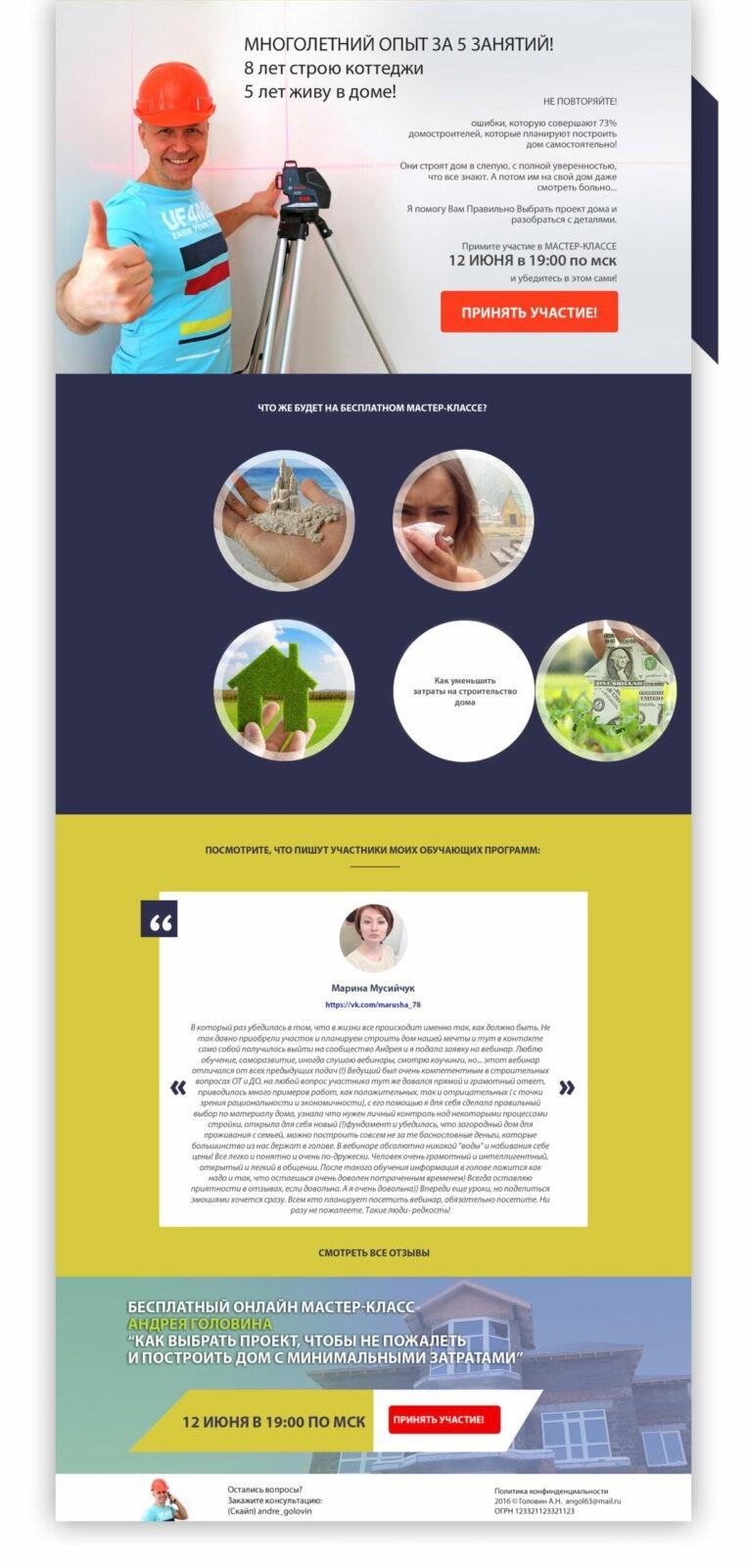 Разработка лендинга онлайн школы на вебинар