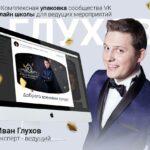 Продающая упаковка эксперта в социальной сети Вконтакте