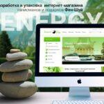Разработка Интернет-магазина с СРМ системой