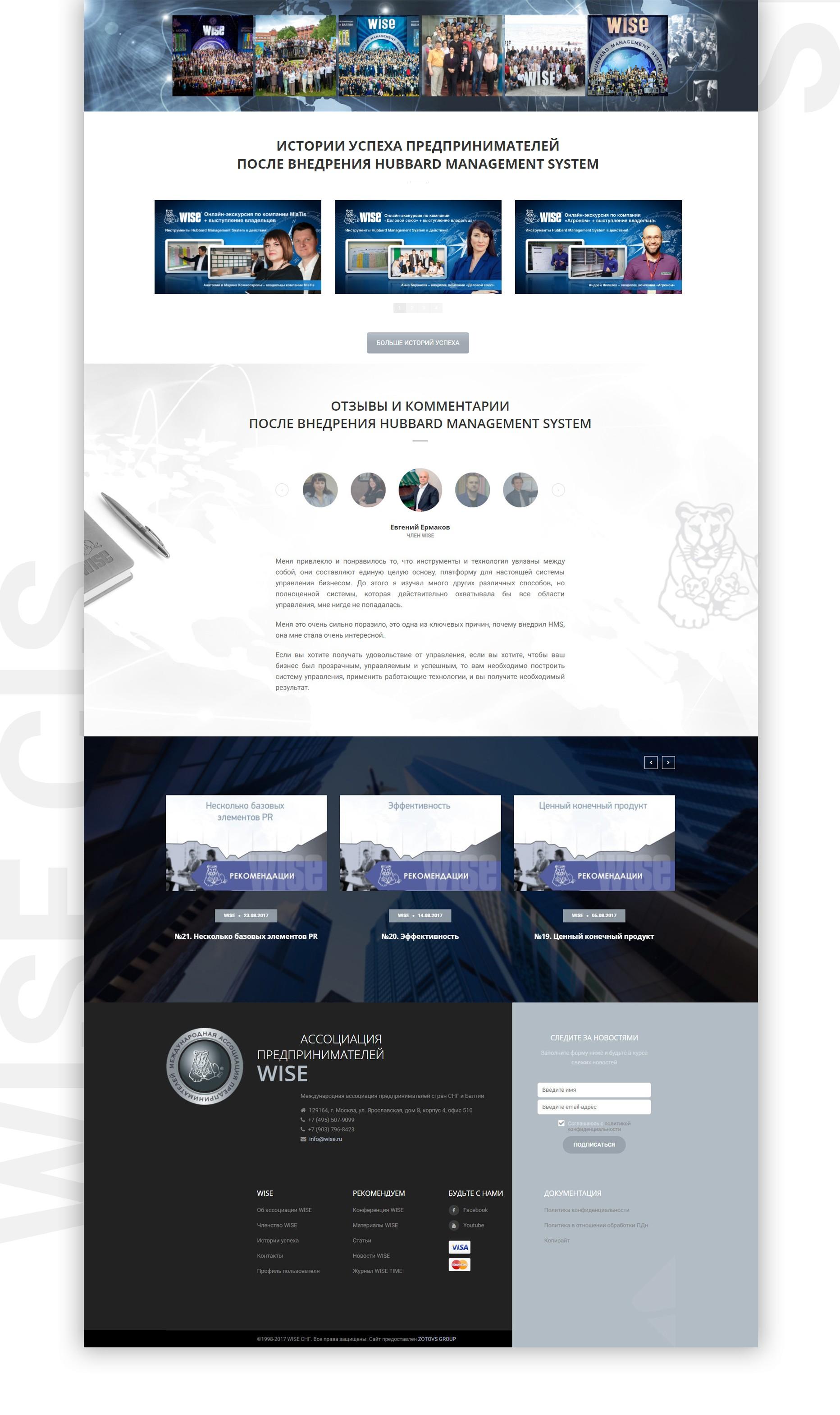 Многофункциональный портал - сайт для WISE