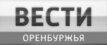 Вести Оренбуржья
