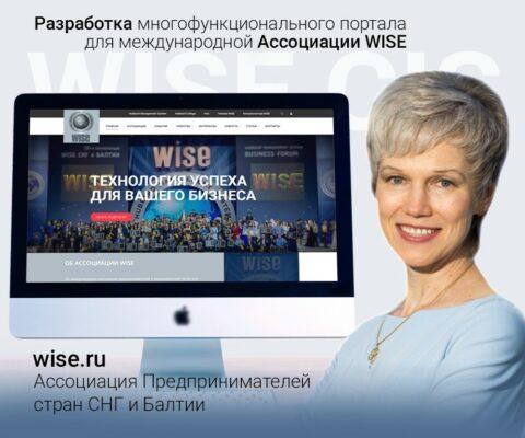 Многофункциональный портал — сайт для WISE