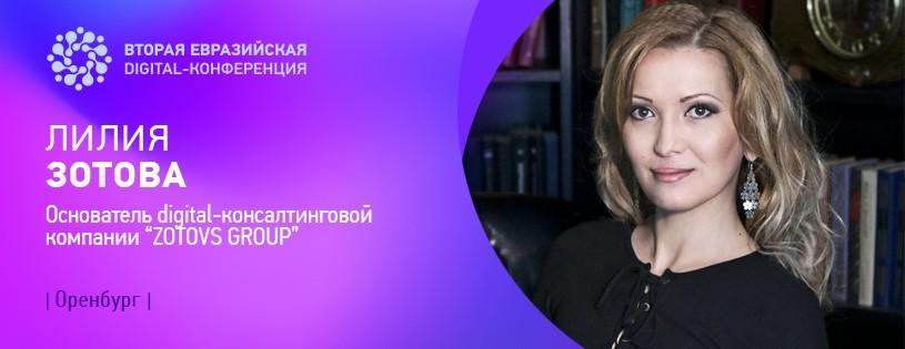 Лилия Зотова - Digital конференция Оренбург 02.10.2019