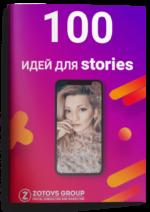 100 идей для стория