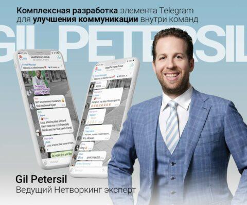 Стикеры для Гила Петерсила